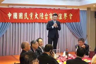 江启臣与大陆台商新春联谊餐会 呼吁两岸恢復正常交流