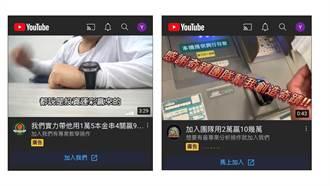 誤信詐騙集團Youtube廣告 小資女遭詐38萬