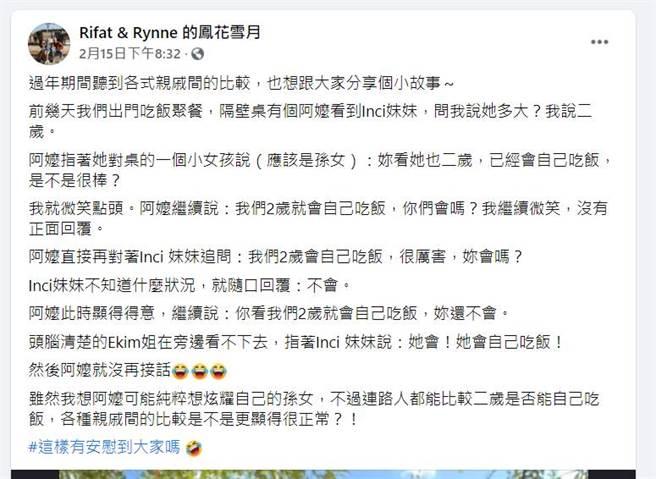 吴凤妻子陈锦玉脸书全文。(图/取材自Rifat & Rynne 的凤花雪月脸书)