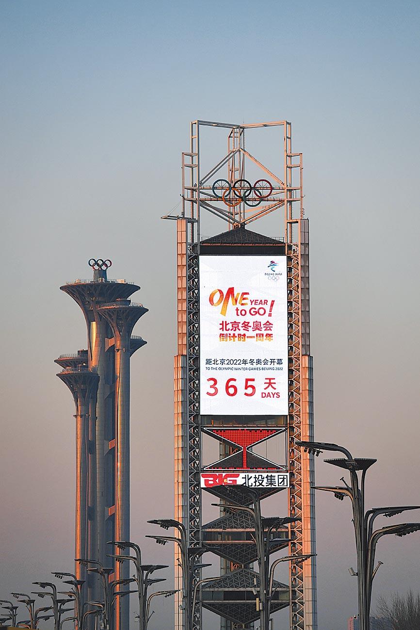 北京冬奧會開幕倒數一周年活動4日在北京舉行。圖為該日的倒數計時牌。(新華社)