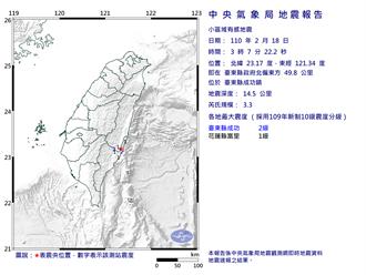 東南部海域地震規模5.2 最大震度臺東縣4級