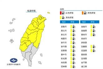 寒流來襲全台皮皮挫 16縣市發布低溫特報