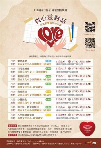 感覺撐不下去要求助 台南設41個免費心理諮商據點