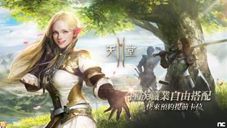 《天堂2M》2/25開放角色預約、創建血盟 迷你遊戲搶先體驗