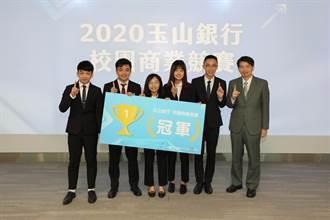 挑戰數位金融創新 年輕學子齊聚「玉山校園商業競賽」