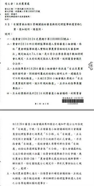 虎尾鎮農會理監事候選人資格審查會議 雲林縣府:合法