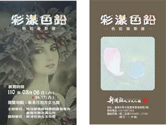 台南彩漾色鉛筆聯展 4畫家65幅作品展出