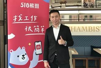 數字科技推出「518熊班」 搶攻服務型人才求職市場
