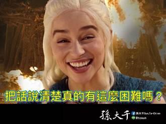 BNT疫苗簽約前破局 孫大千5問陳時中:把話說清楚很難?