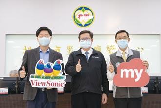 ViewSonic助桃園升級雲端互動教學