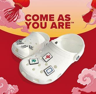 Crocs麻將Jibbitz鞋扣款 喜氣