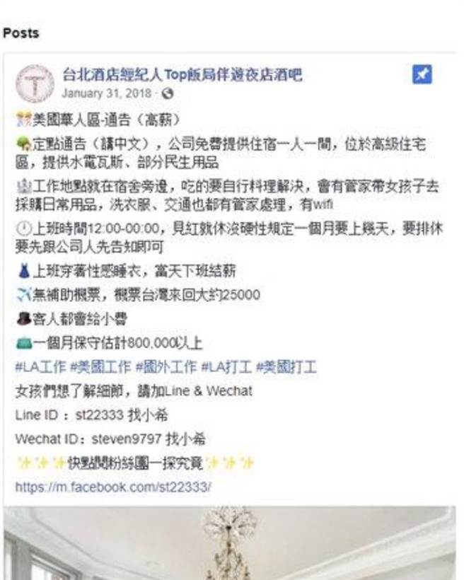 嫌犯在臉書「台北酒店經紀人TOP飯局伴遊夜店酒吧」等社團,刊登廣告招攬女子赴美工作,號稱一個月收入保守估計80萬以上。(翻攝照片/林郁平台北傳真)