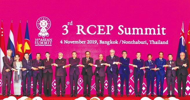 去年11月15日,受到疫情影響,第四次「區域全面經濟夥伴協定(RCEP)」領導人會議以視訊方式,簽署RCEP。圖為2019年在泰國曼谷的第三次會議。  (中新社)