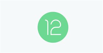 Android 12首個開發者預覽版釋出 正式版估Q3報到