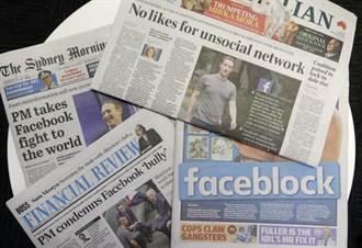澳洲對臉書開第一槍 英加揚言加入同陣線