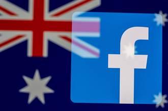 臉書為何敢和澳洲政府開戰?專家掀2大底牌