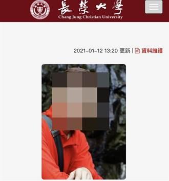 長榮大學蔡姓副教授被控性侵 校方:查證中 有疑慮會先停聘