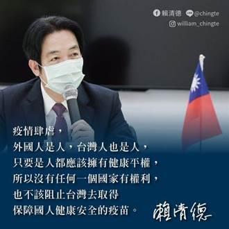 賴清德:沒有任何一個國家有權力阻止台灣取得疫苗