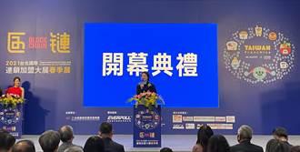 台北國際連鎖加盟暨創業大展開跑  北市將推出產業政策白皮書
