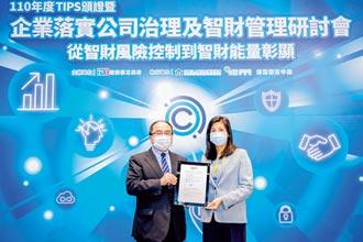 新光金控智財管理制度 榮獲A級驗證
