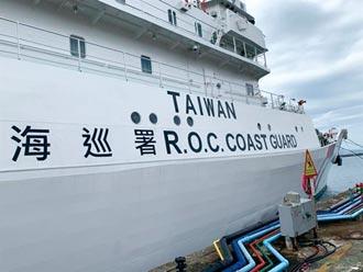 海巡加TAIWAN 無助維權