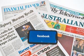 臉書刪澳洲好友 禁分享新聞