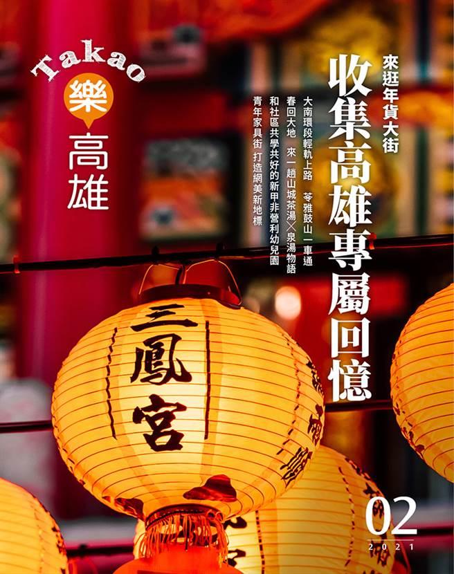 《Takao樂高雄》2021/02