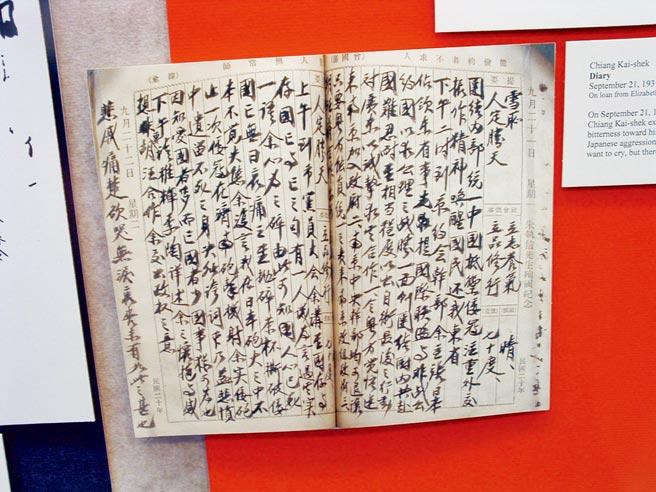 美國胡佛研究所陳列的兩蔣日記,九一八事變3天後,蔣介石寫下「悲戚痛楚,欲哭無淚」等語。(本報資料照片)