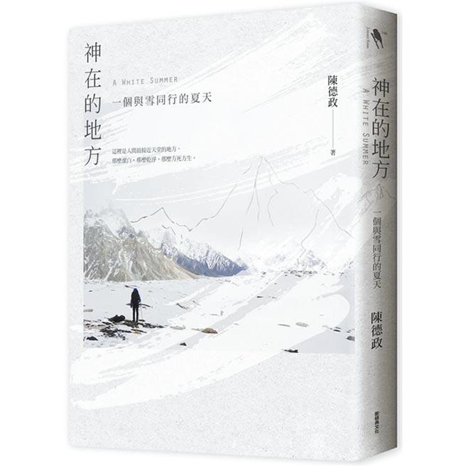 神在的地方:一個與雪同行的夏天(新經典文化提供)