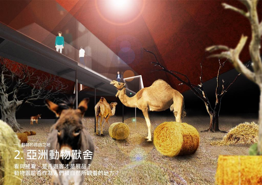 「亞洲動物獸舍」。(高市觀光局提供/柯宗緯高雄傳真)