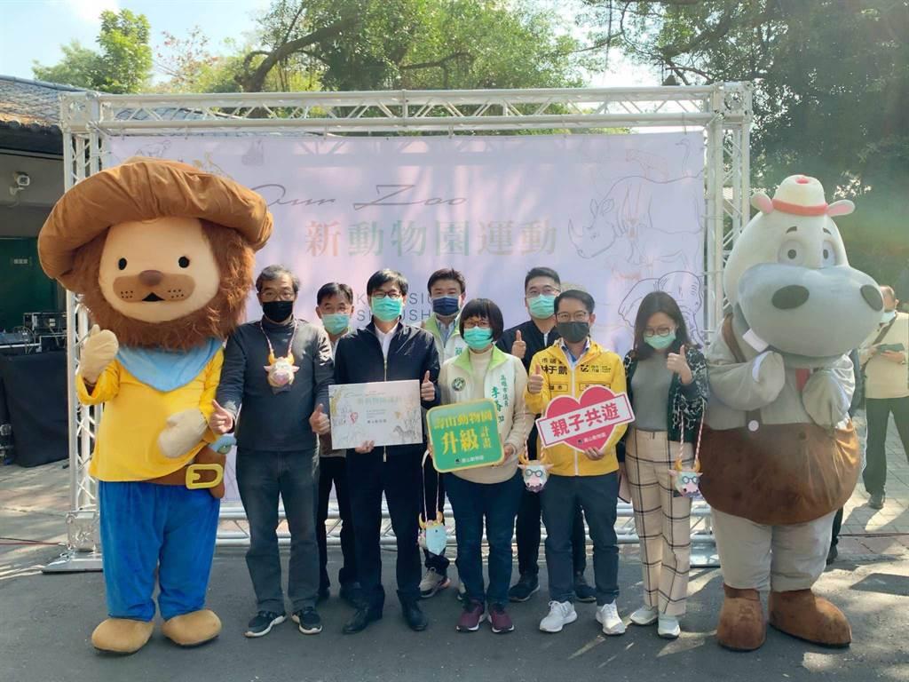 高雄市長陳其邁(前排中)20日宣布將啟動「新動物園運動」計畫,升級壽山動物園2.0。(柯宗緯攝)