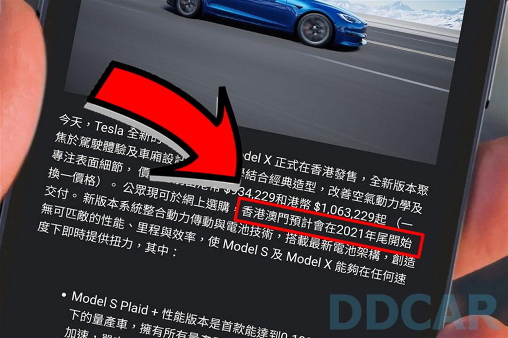 特斯拉新版 Model X/S 台灣何時交車?最快可能也要等到年底