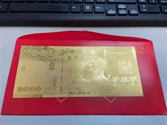 開工收2000元紅包一看鈔票是金色 鄉民曝真實用途罵聲一片