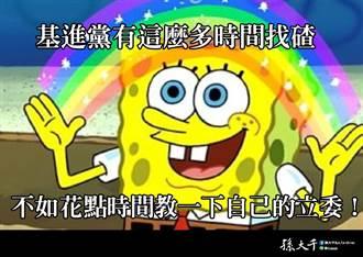 基進黨酸韓國瑜「還在醉」 孫大千回嗆:陳柏惟是否嗑藥太嗨?