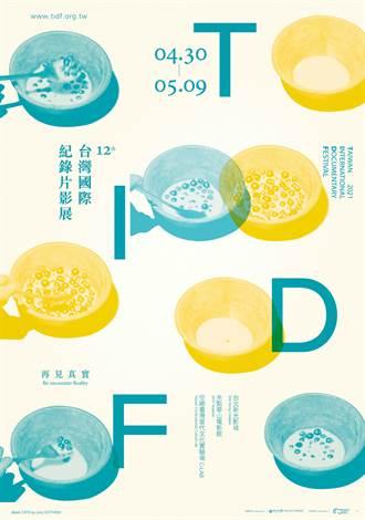 第12屆台灣國際紀錄片影展初夏再起  4月底登場
