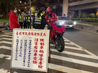 防制車輛「炸耳」擾人清夢 南港警方深夜攔查馬上罰