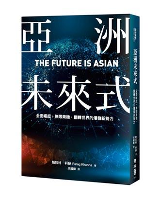 本周選書-《亞洲未來式》