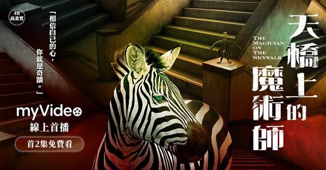 myVideo將於每周六晚間9點線上免費直播《天橋上的魔術師》,並於晚間10點立刻上架最新集數4K高畫質版本,同時提供前2集免費欣賞。(myVideo提供/黃慧雯台北傳真)