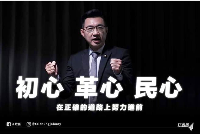 國民黨主席江啟臣20日在臉書,正式宣布投入國民黨主席選舉,力拼連任。(翻攝自江啟臣臉書)