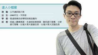 職場達人-立方通訊執行長 電信達人趙士愷 用熱情跨越數位落差