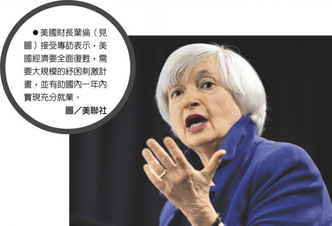 美國財長葉倫(見圖)接受專訪表示,美國經濟要全面復甦,需要大規模的紓困刺激計畫,並有助國內一年內實現充分就業。圖/美聯社