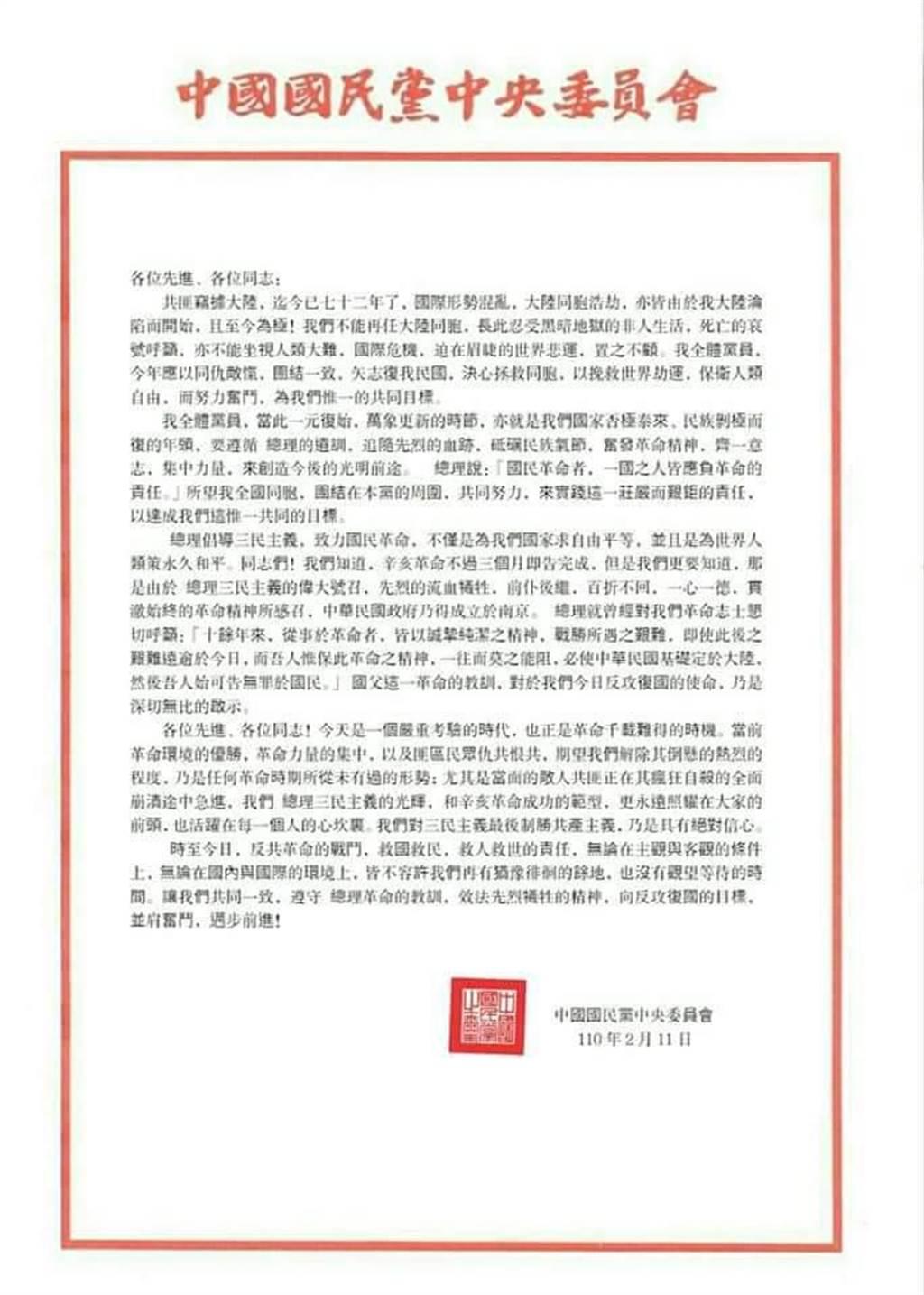 Re: [新聞] 網傳國民黨反共復國信函 國民黨:不實訊息