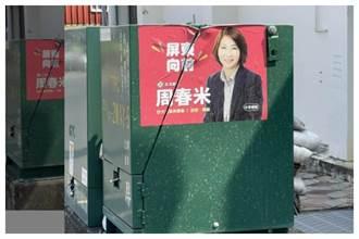 綠委海報貼滿變電箱 網氣憤po網:民進黨能這樣無法無天嗎?
