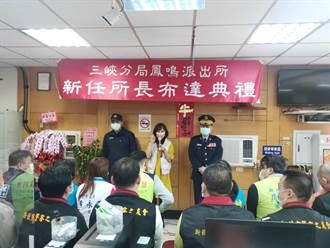 三峽警分局基層幹部換血 新兵五力報到