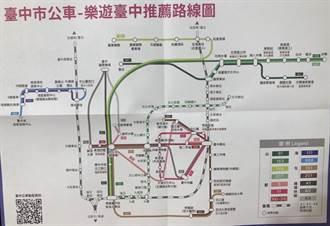 觀旅局推薦公車樂遊台中 不見大甲、大安、外埔路線