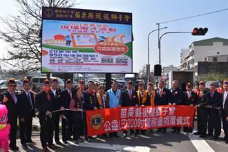 後龍獅子會 捐贈200吋LED電視牆予後龍鎮公所
