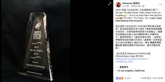 《出去走走》再獲美最佳MV獎 黃明志:感謝韓前市長信任