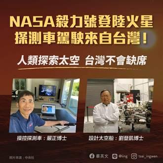 台灣人參與登陸火星 蔡英文:探索未知台灣不缺席