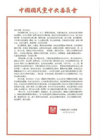 網傳國民黨反共復國信函 國民黨:不實訊息