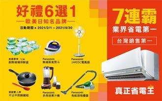 Panasonic空調 推出好禮6選1
